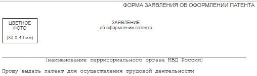 бланк заявления о выдаче патента