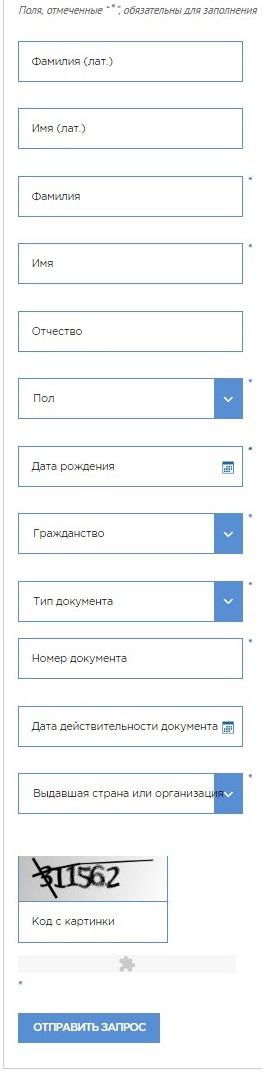 проверка въезда в Россию онлайн