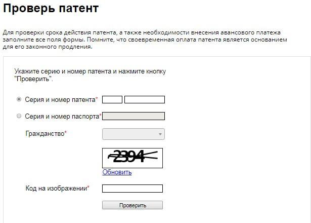 проверь патент на сайте ммц сахарово