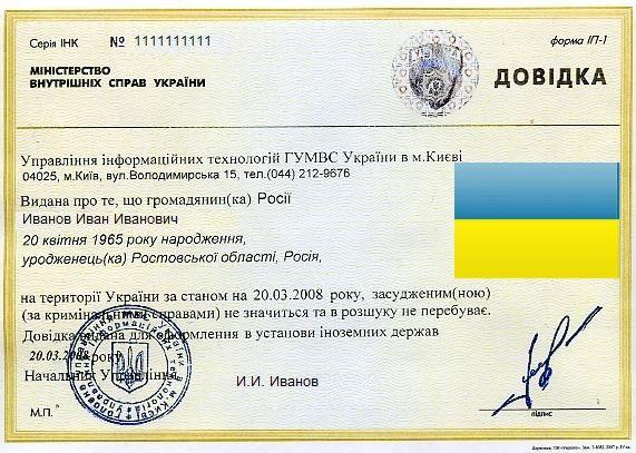 Порядок получения разрешения на времненное проживание в рф украинцу
