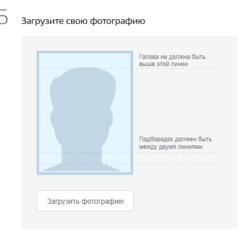 Не загружается фото на Госуслуги на загранпаспорт: причины