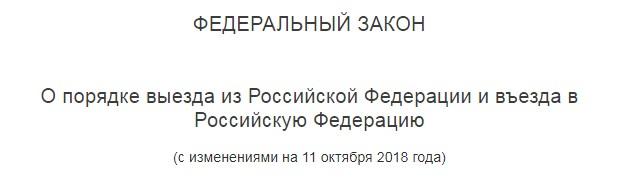 О порядке выезда из Российской Федерации и въезда в Российскую Федерацию фз 114