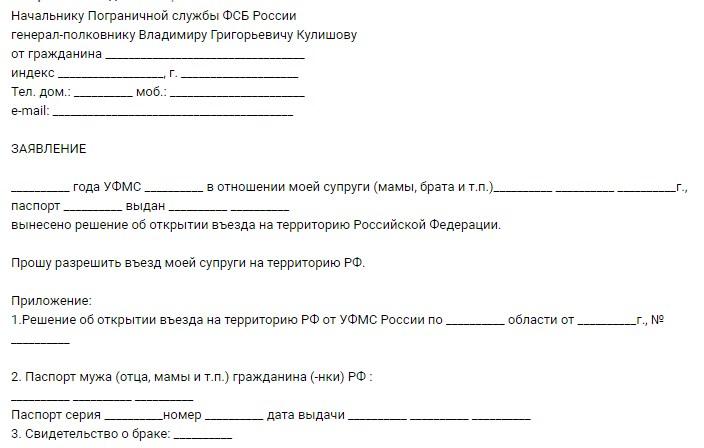 заявление в фмс о снятии запрета на въезд в Россию