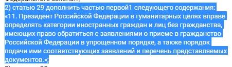 Ускоренное получение гражданства россии для граждан украины 2021 новый закон
