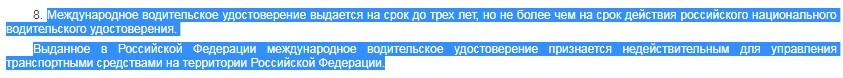 срок выдачи мву в России по закону