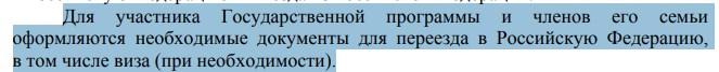 Куда обращаться гражданам лнр для участия в программе переселения соотечественников россию