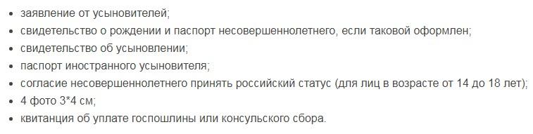 документов на получение гражданства РФ усыновленным детям