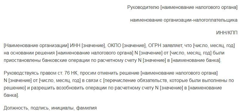 Примерная форма об отмене приостановления операций по счетам в банке 2019