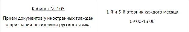 НРЯ в Томске где принимают документы