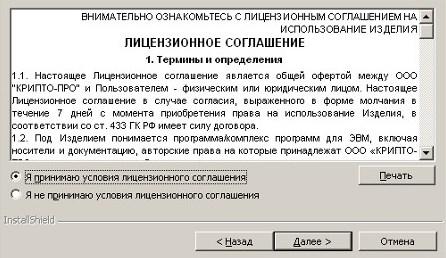КриптоПро что это за программа
