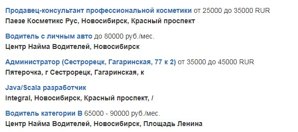 вакансии в Новосибирске от 40000 рублей