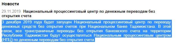 переводы без открытия банковского счета на территории Республики Таджикистан
