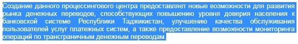 почему нельзя сделать перевод в Таджикистан из России