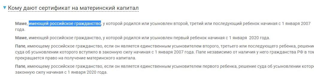 как получить материснкий капитал украинке