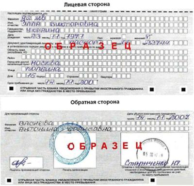 Изображение - Порядок и правила регистрации иностранных граждан по месту пребывания в 2019 году obrazec-otryvnoy-chasti-blanka-uvedomleniya-o-pribytii