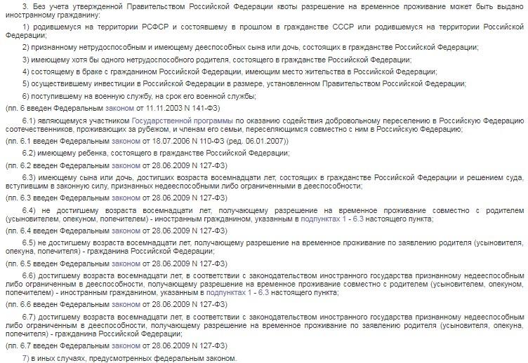 Изображение - Рвп для граждан украины vne-kvoty