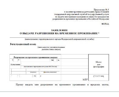 Изображение - Рвп для граждан украины zayavlenie-rvp