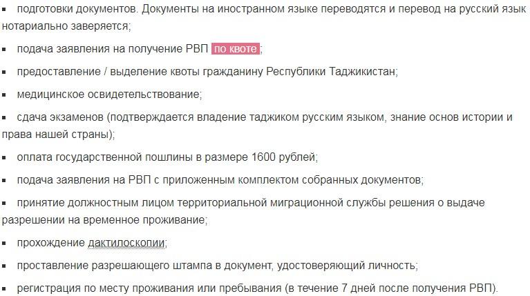 Изображение - Как получить рвп гражданам таджикистана dokumenty