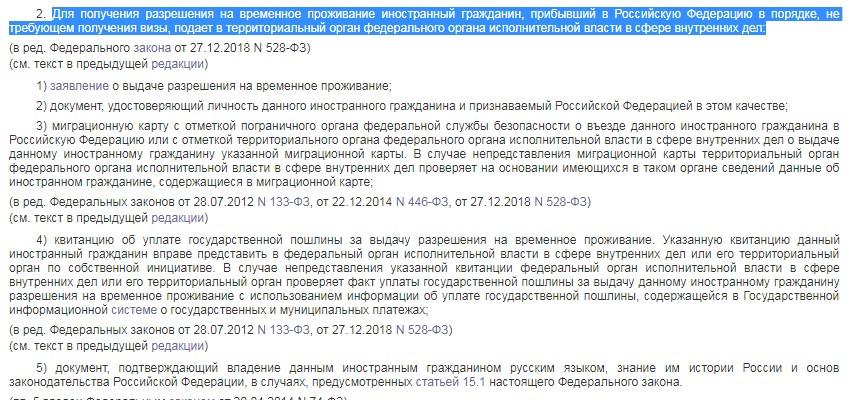 Изображение - Рвп для граждан армении 115fz-2
