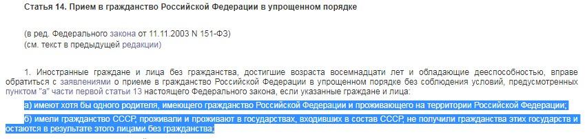 Российское гражданство для казахстанцев